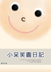 JPG小呆笑園日記.JPG