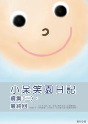 JPG小呆笑園日記(二).JPG
