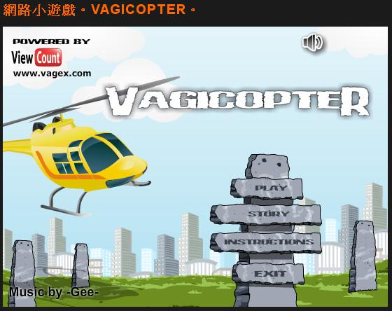 VAGICOPTER