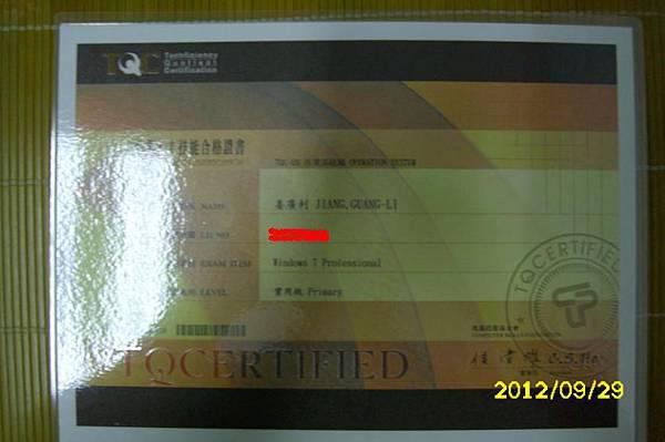 Windows7認證
