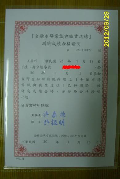 金融常識認證