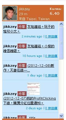 (2012-12-10)今天放上了新的噗浪貼。