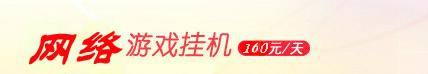 網絡遊戲掛機-logo