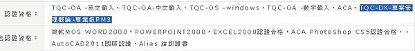 (2012-12-16)TQC專案管理概論PM3