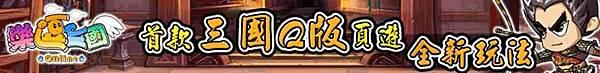 網頁遊戲─《樂逗三國》。