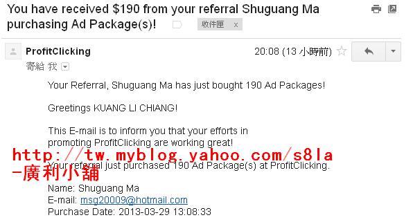 (2013-03-30)今天又收到ProfitClicking的垃圾信件,說我賺了$190多美元。
