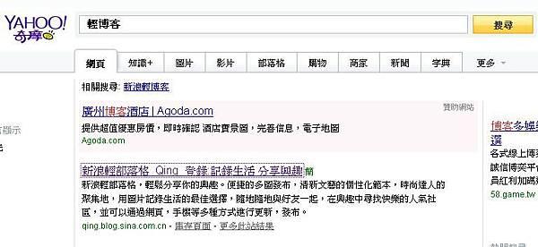 01在雅虎打「輕博客」搜尋關鍵字