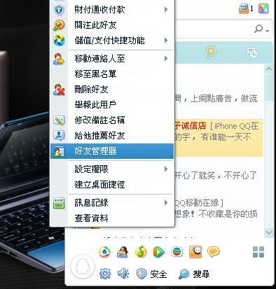 05打開QQ好友管理器
