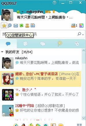 01點QQ空間資訊中心