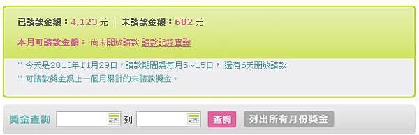 (2013-11-29)通路王獎金申請查詢