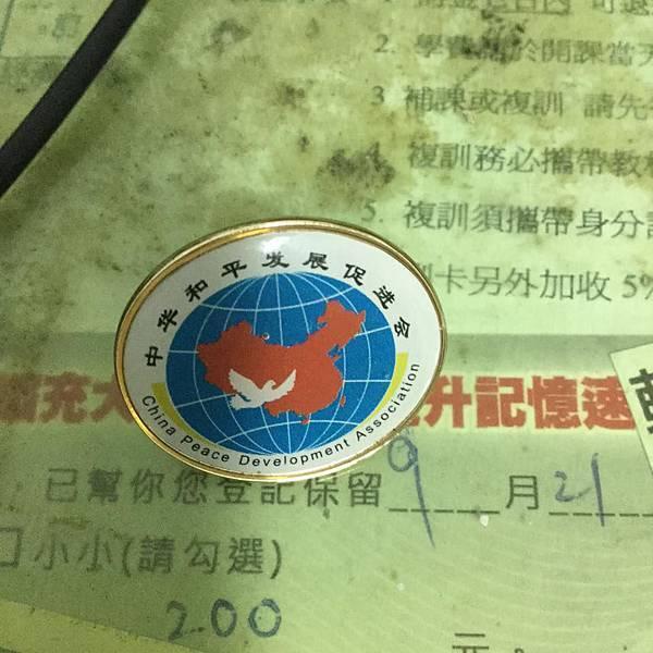 中華和平發展促進會胸章.jpg