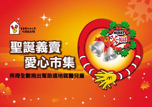 聖誕義賣貼文.jpg