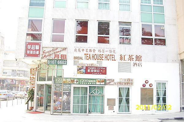 紅茶館酒店.jpg
