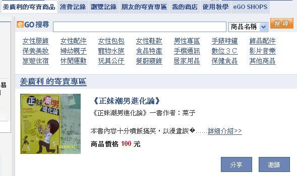 姜廣利facebook寄賣商店.JPG