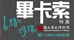 畢卡索特展歷史博物館.JPG
