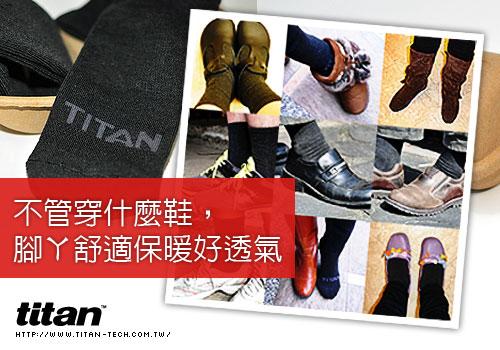 titan舒適襪.jpg