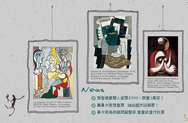 畢卡索特展官方網站截圖.JPG