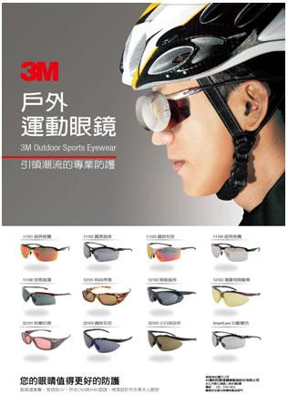 3M戶外運動眼鏡.jpg