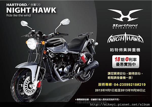Hartford_EDM_NightHawk320無按鈕