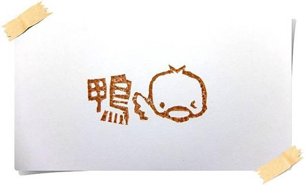 NO1-鴨鴨-試印