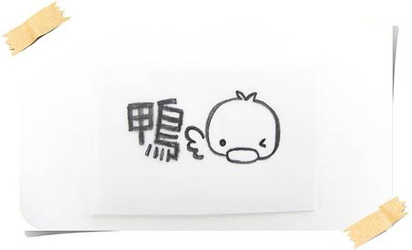 NO1-鴨鴨-手稿