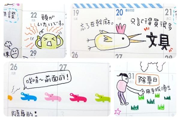 月記事手帳分享(3月)