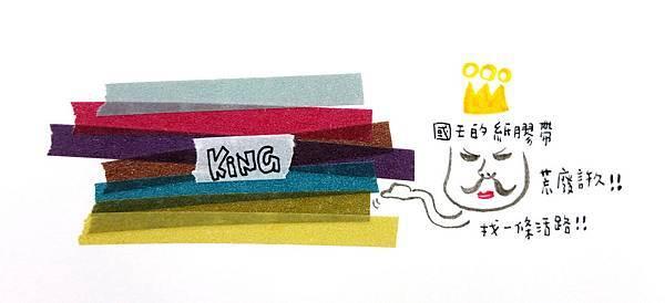 國王的紙膠帶