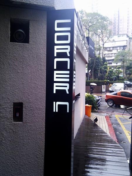 Corner in 門面