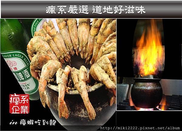 FB胡椒蝦廣告