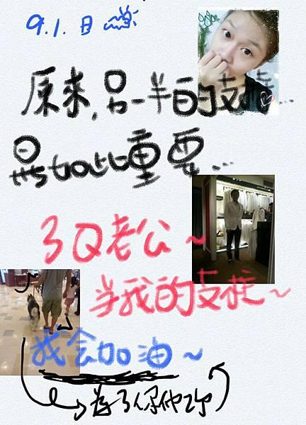 九月日記_01(3).jpg