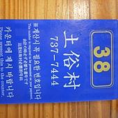 P8091774.JPG