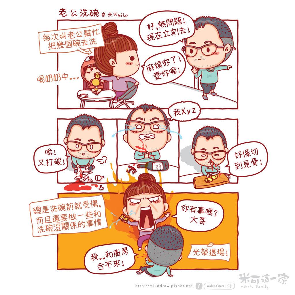 07.11.2016.老公洗碗comic.jpg