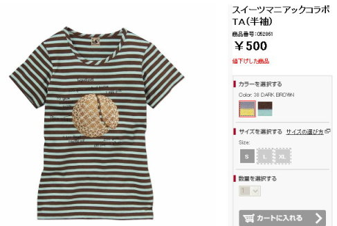 UT-clothes-2.jpg