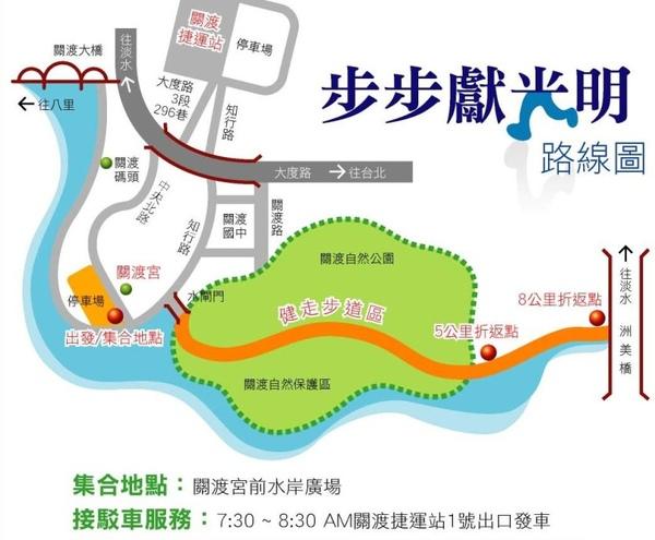 健走路線圖_map.jpg