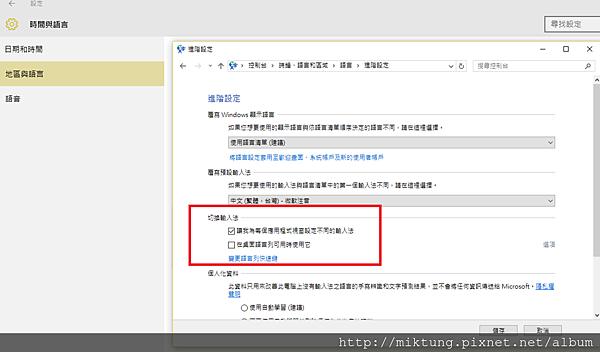 Windows 10 新增 傳統注音輸入法(ㄅ半) (Win8適用) 2016/08更新 Edge or APP適用 @ Mika 的開箱體驗 :: 痞客邦