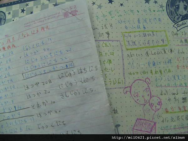 剛開始學日文時