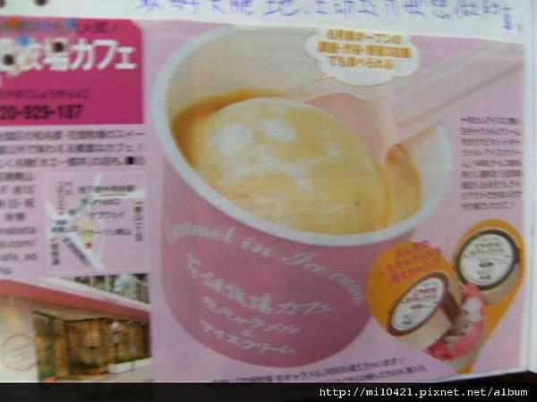 想吃的冰淇淋