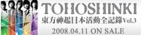 tohoshiki_0411.jpg