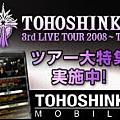bnr_toho_mobile.jpg