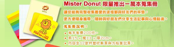 Mister Donut .jpg