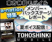 banner_toho_mobile.jpg