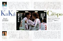 200510-Sportnavi-KakaCrespo對談