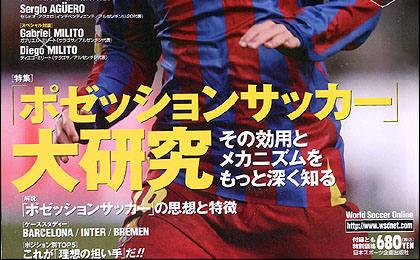 WorldSoccerDegiest-Messi