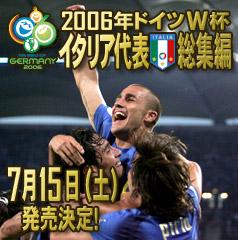 Calcil wc2006冠軍增刊