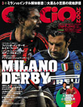 Calcio-200611cover-MilanDerby