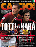 Calcio-200612 Totti vs Kaka