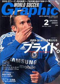 World Soccer Graphic 200702