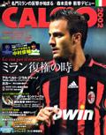 Calcio200703 Gilar coverboy
