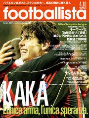 20070418-footballista-kaka