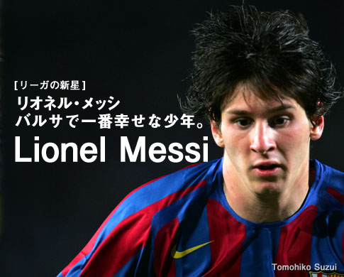 Barcelona Messi-New star